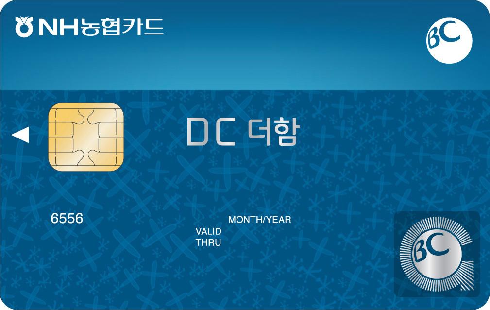 [NH농협] DC더함 카드