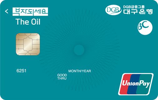 [DGB대구] 부자되세요 더 오일카드