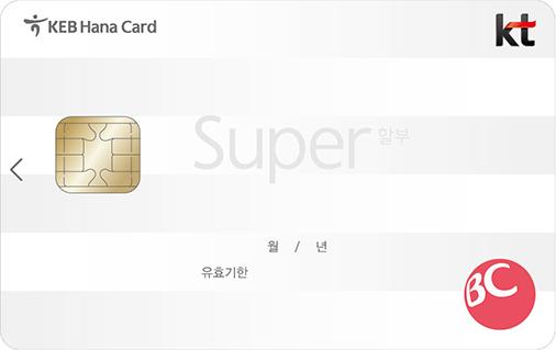 [하나] kt Super 할부카드