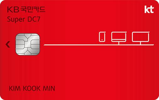 [KB국민] KT Super DC7 KB국민비씨카드