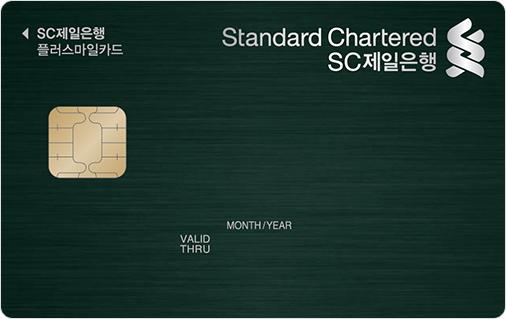 [SC제일] 플러스마일 카드