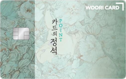 [우리] 카드의 정석 POINT