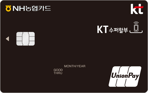 [NH농협] KT수퍼할부카드