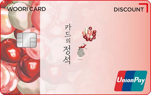 [우리] 카드의 정석 DISCOUNT